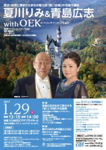 夏川りみ&青島広志 with OEK @ ひこね市文化プラザグランドホール | 彦根市 | 滋賀県 | 日本