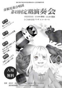 彦根児童合唱団第49回定期演奏会 @ ひこね市文化プラザエコーホール | 彦根市 | 滋賀県 | 日本