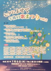 七夕によせて 午後の歌まつりvol.2 @ 四谷区民ホール | 新宿区 | 東京都 | 日本