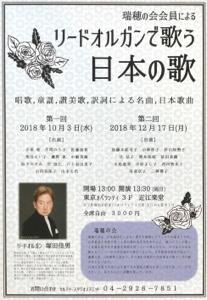 リードオルガンで歌う日本の歌―瑞穂の会