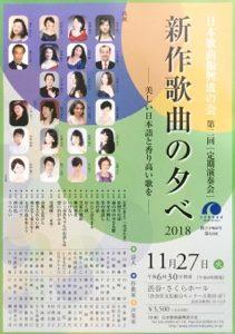 日本歌曲振興波の会2018定演