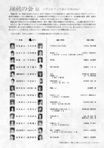 mizuho2019‗2