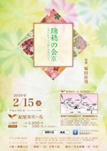 mizuho2019‗1