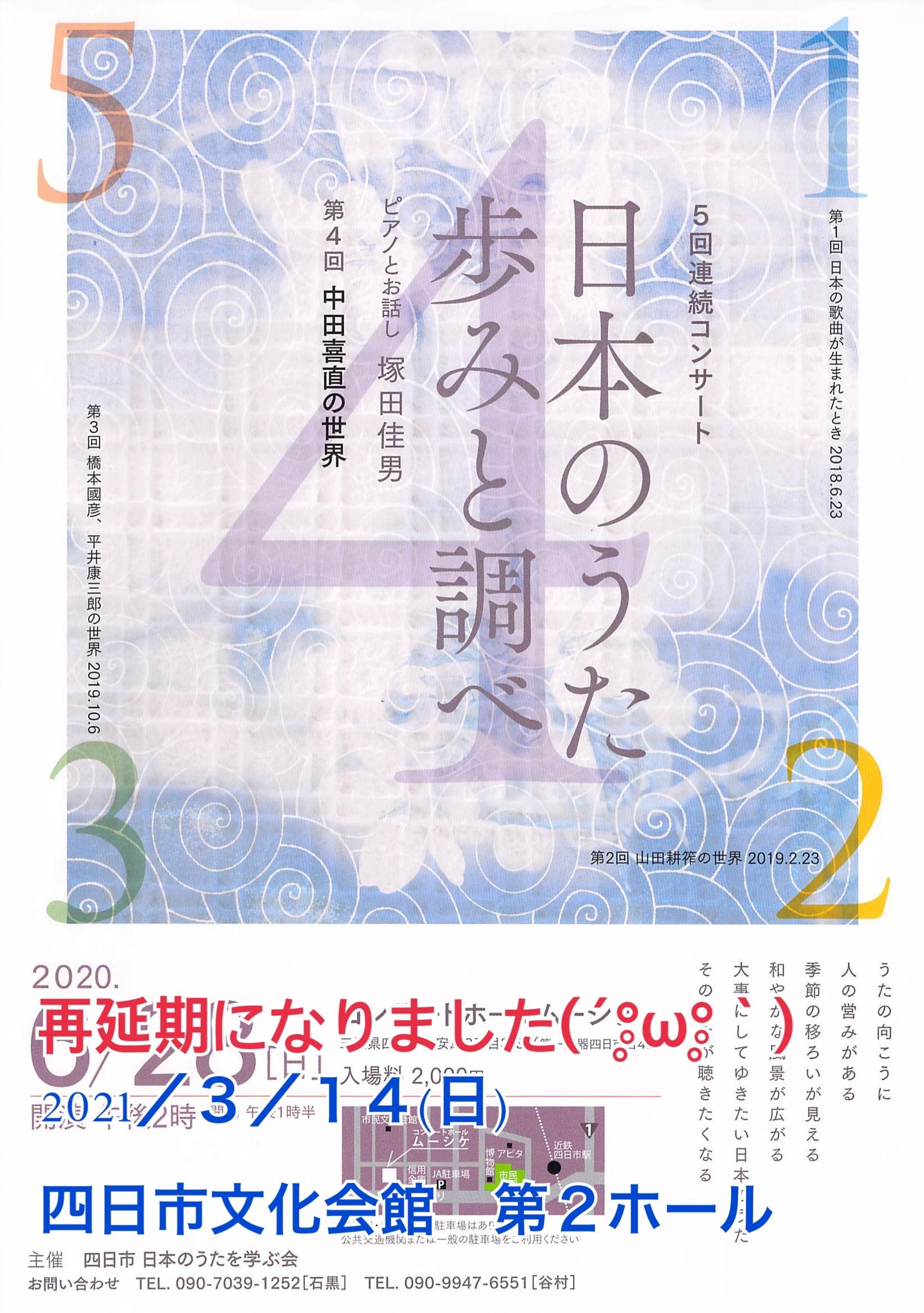四日市日本のうた4 表