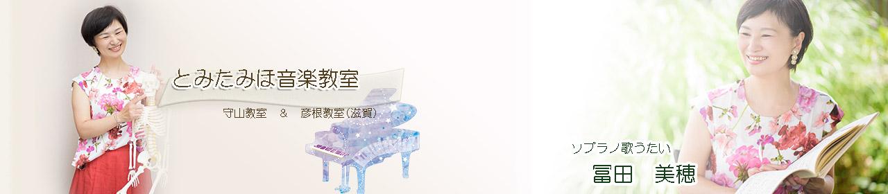 冨田美穂~soprano♡とみたみほ音楽教室&Music Body Lab.~